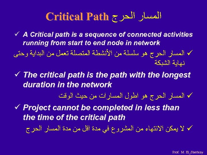 Critical Path ﺍﻟﻤﺴﺎﺭ ﺍﻟﺤﺮﺝ ü A Critical path is a sequence of connected activities