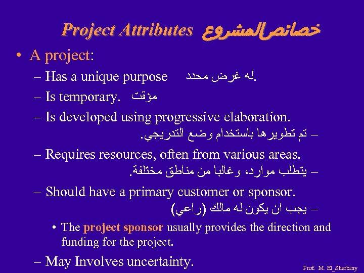 Project Attributes ﺧﺼﺎﺋﺺﺍﻟﻤﺸﺮﻭﻉ • A project: – Has a unique purpose . ﻟﻪ ﻏﺮﺽ