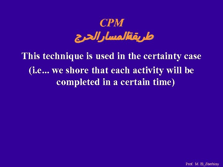 CPM ﻃﺮﻳﻘﺔﺍﻟﻤﺴﺎﺭ ﺍﻟﺤﺮﺝ This technique is used in the certainty case (i. e. .