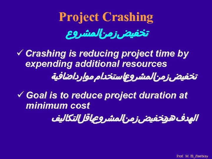 Project Crashing ﺗﺨﻔﻴﺾ ﺯﻣﻦﺍﻟﻤﺸﺮﻭﻉ ü Crashing is reducing project time by expending additional resources