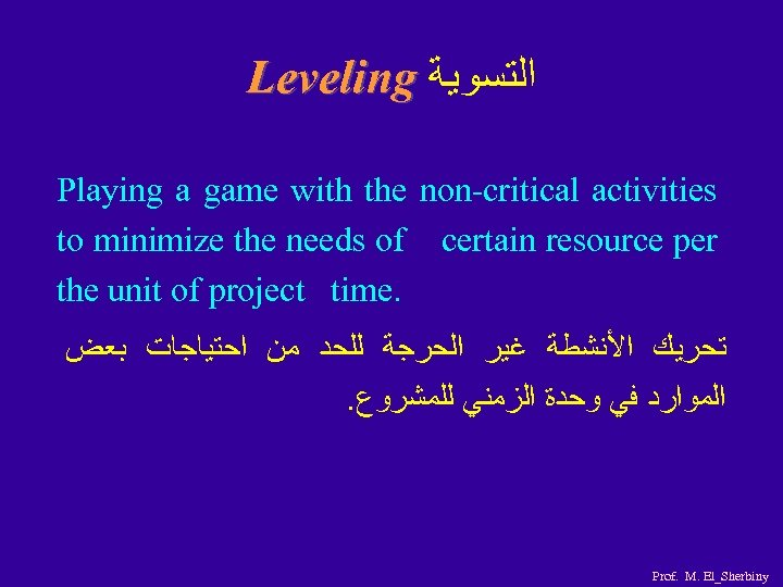 Leveling ﺍﻟﺘﺴﻮﻳﺔ Playing a game with the non-critical activities to minimize the needs of