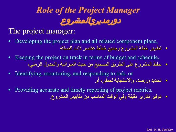 Role of the Project Manager ﺩﻭﺭﻣﺪﻳﺮﻱﺍﻟﻤﺸﺮﻭﻉ The project manager: • Developing the project plan