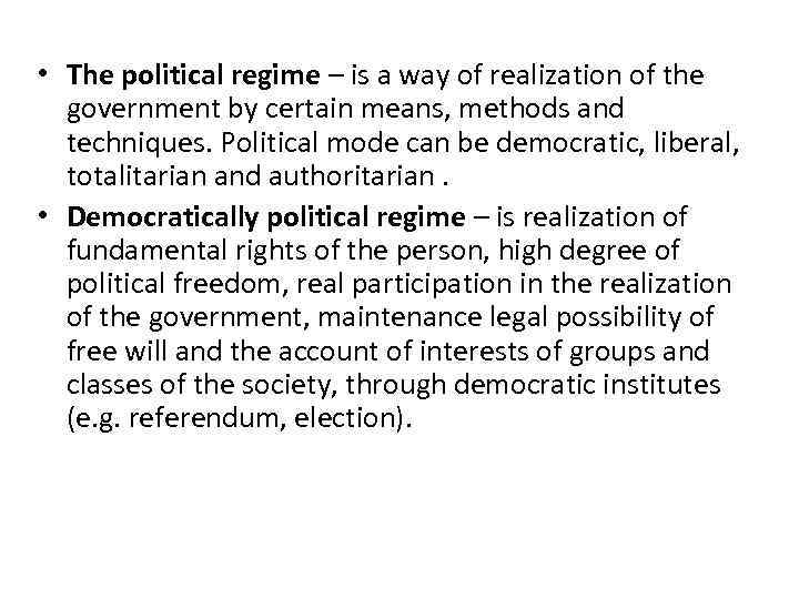 • The political regime – is a way of realization of the government