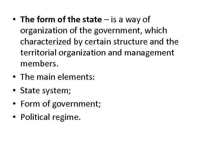 • The form of the state – is a way of organization of