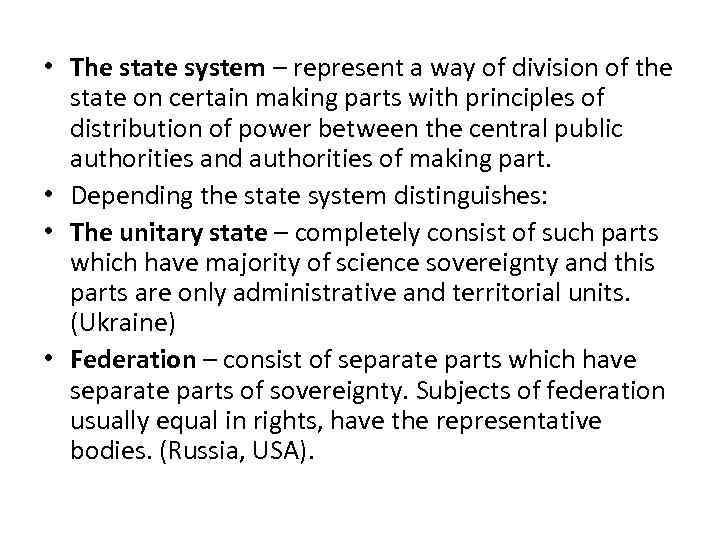 • The state system – represent a way of division of the state