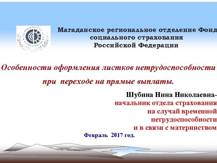 Магаданское региональное отделение Фонд социального страхования Российской Федерации Особенности оформления листков нетрудоспособности при переходе