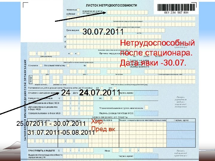 30. 07. 2011 Нетрудоспособный после стационара. Дата явки -30. 07. 24 24. 07. 2011