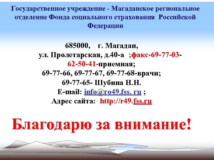 Государственное учреждение - Магаданское региональное отделение Фонда социального страхования Российской Федерации 685000, г. Магадан,