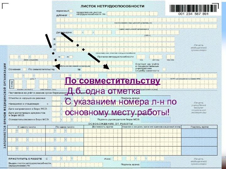 По совместительству Д. б. одна отметка С указанием номера л-н по основному месту работы!