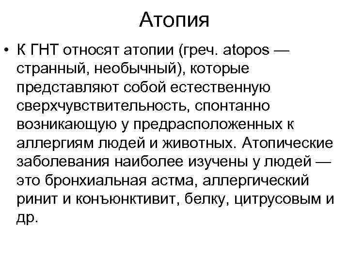 Атопия • К ГНТ относят атопии (греч. atopos — странный, необычный), которые представляют собой