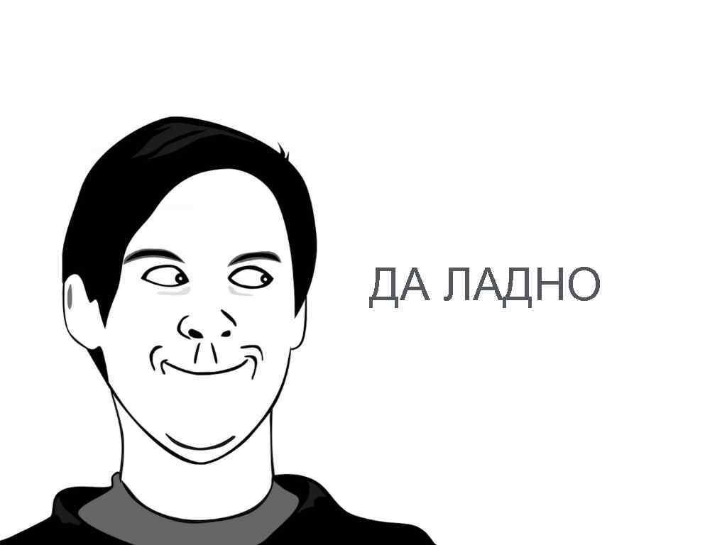 Да ладно смешные картинки