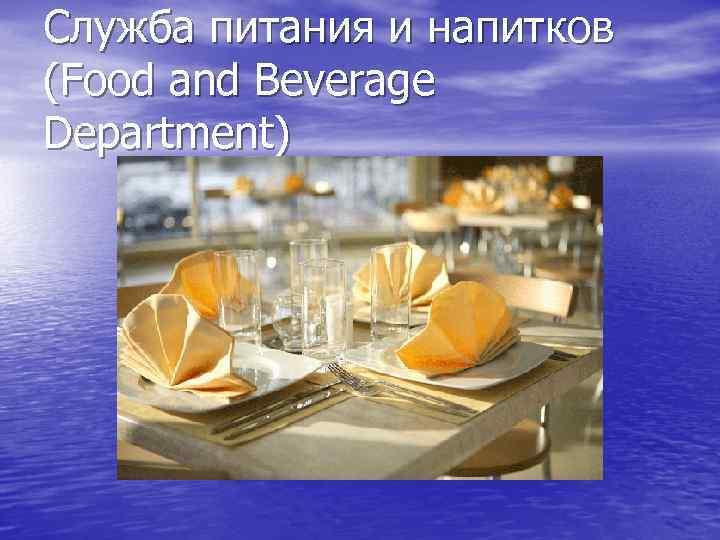 Служба питания и напитков (Food and Beverage Department)