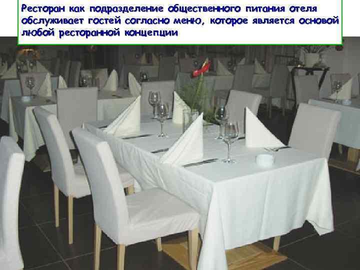 Ресторан как подразделение общественного питания отеля обслуживает гостей согласно меню, которое является основой любой