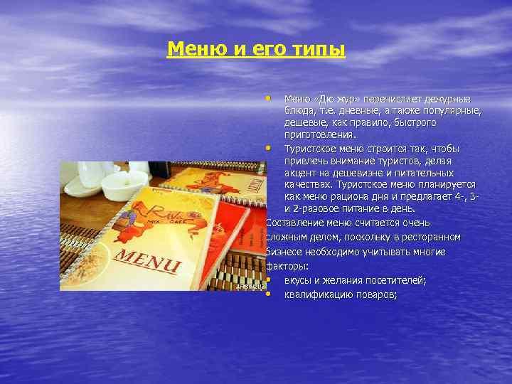 Меню и его типы • Меню «Дю жур» перечисляет дежурные блюда, т. е. дневные,