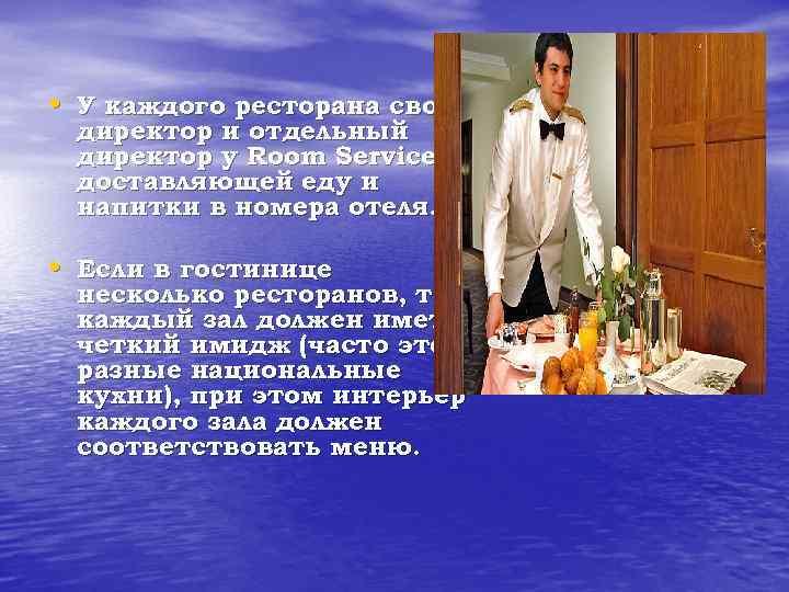 • У каждого ресторана свой директор и отдельный директор у Room Service, доставляющей