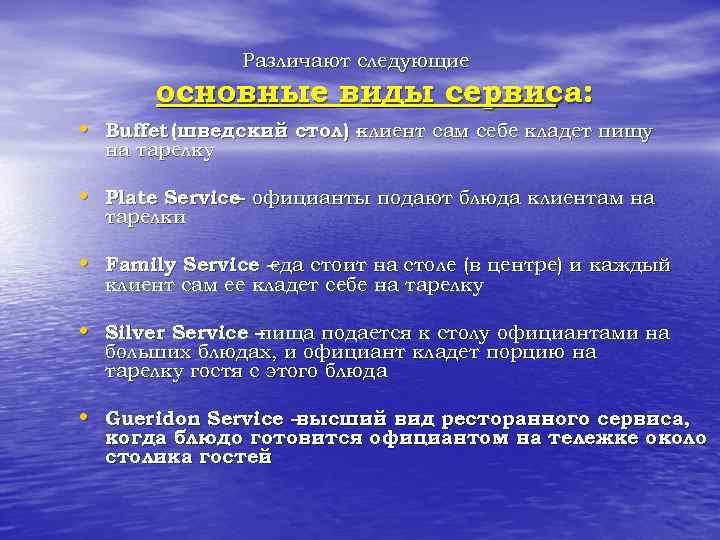 Различают следующие основные виды сервиса: • Buffet (шведский стол) – клиент сам себе кладет