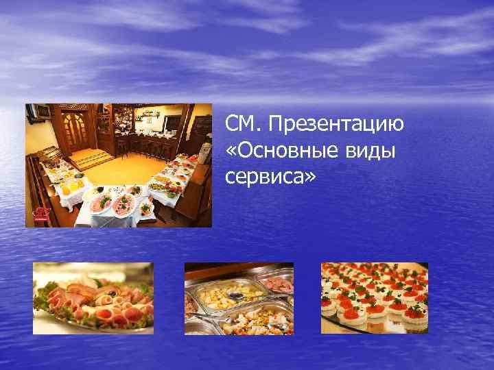 СМ. Презентацию «Основные виды сервиса»