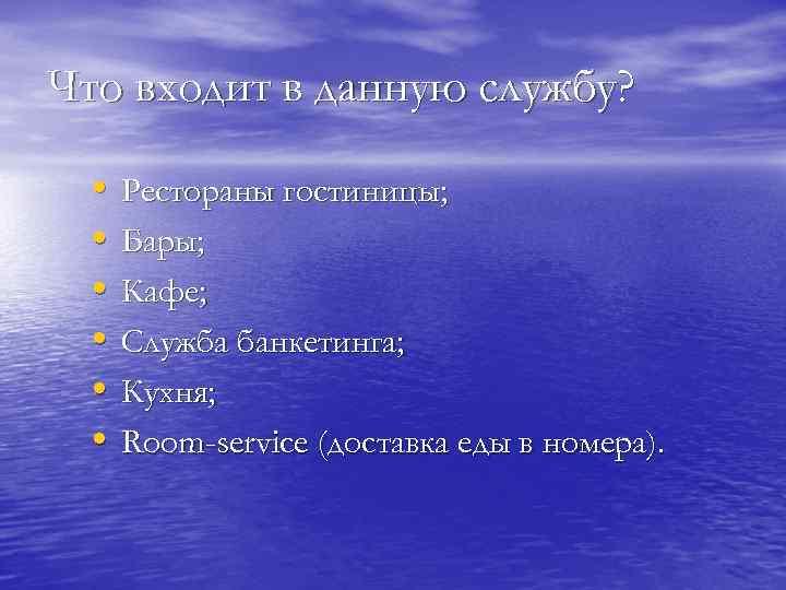Что входит в данную службу? • • • Рестораны гостиницы; Бары; Кафе; Служба банкетинга;