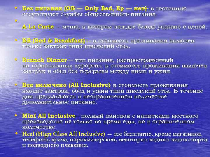 • Без питания (ОВ — Only Bed, Ep — нет) в гостинице —