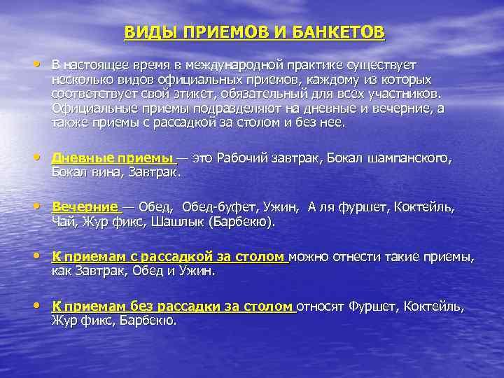 ВИДЫ ПРИЕМОВ И БАНКЕТОВ • В настоящее время в международной практике существует несколько видов