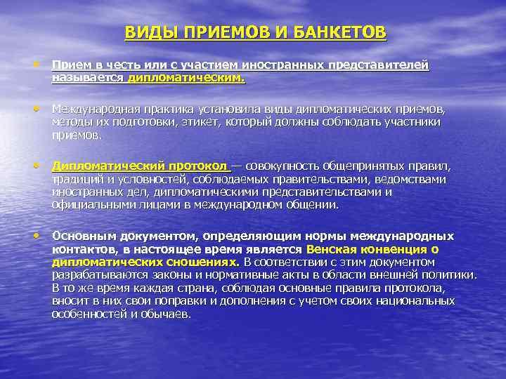 ВИДЫ ПРИЕМОВ И БАНКЕТОВ • Прием в честь или с участием иностранных представителей называется