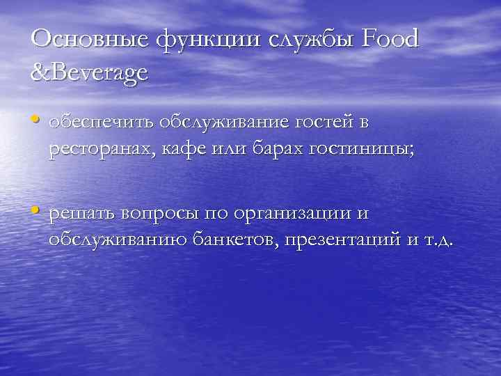 Основные функции службы Food &Beverage • обеспечить обслуживание гостей в ресторанах, кафе или барах