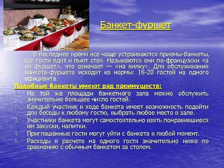 Банкет-фуршет В последнее время все чаще устраиваются приемы-банкеты, где гости едят и пьют стоя.