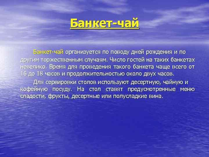 Банкет чай Банкет-чай организуется по поводу дней рождения и по другим торжественным случаям. Число