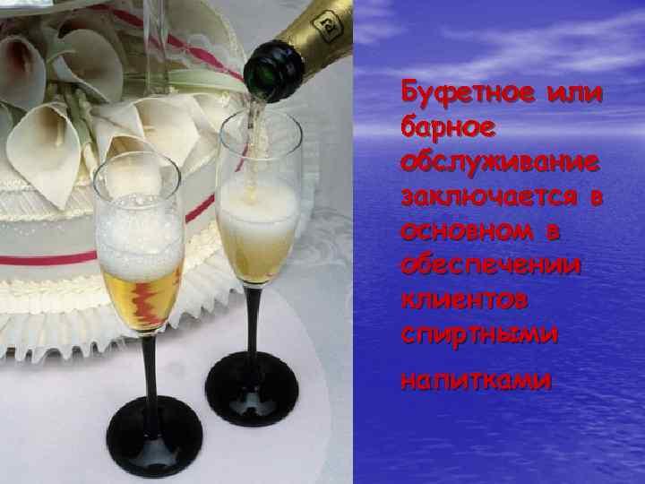 Буфетное или барное обслуживание заключается в основном в обеспечении клиентов спиртными напитками