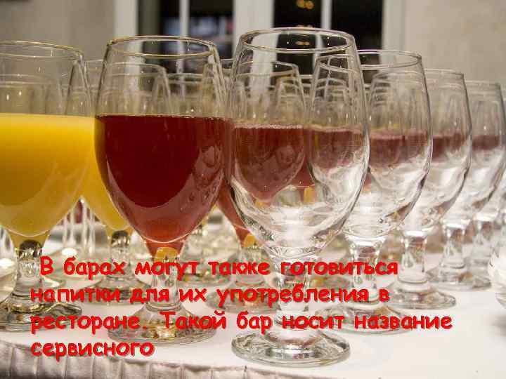 В барах могут также готовиться напитки для их употребления в ресторане. Такой бар