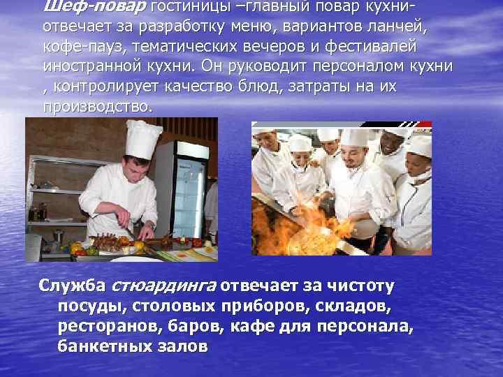 Шеф-повар гостиницы –главный повар кухни- отвечает за разработку меню, вариантов ланчей, кофе-пауз, тематических вечеров