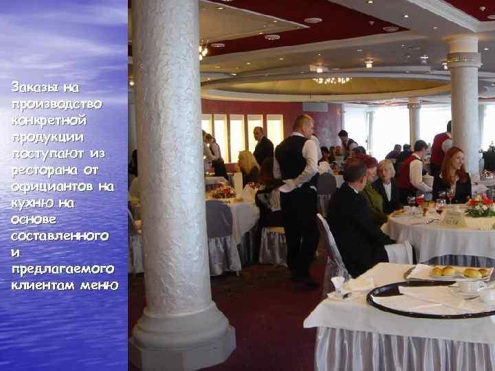 Заказы на производство конкретной продукции поступают из ресторана от официантов на кухню на основе