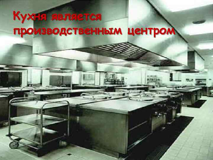 Кухня является производственным центром
