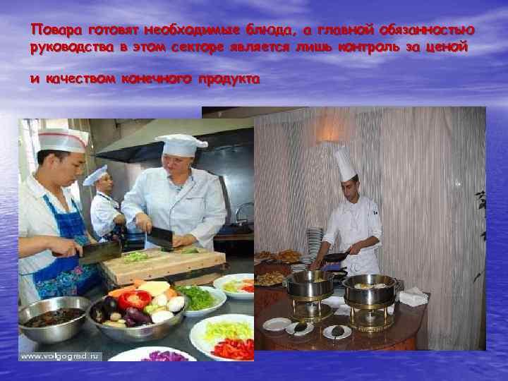 Повара готовят необходимые блюда, а главной обязанностью руководства в этом секторе является лишь контроль