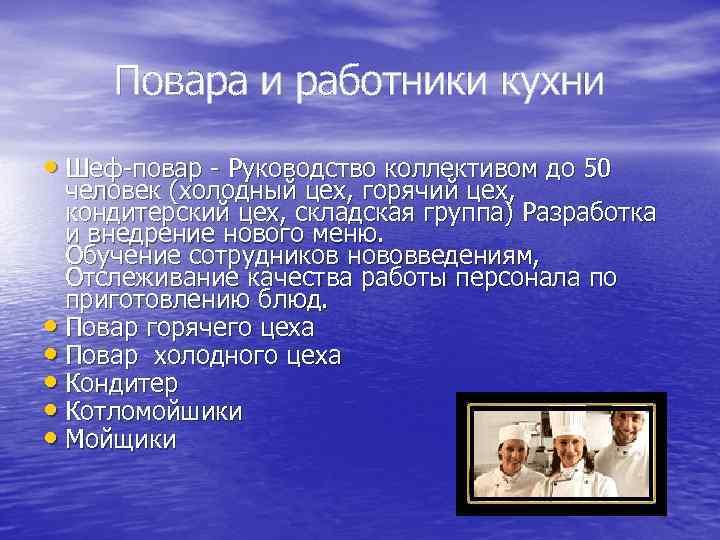 Повара и работники кухни • Шеф-повар - Руководство коллективом до 50 человек (холодный цех,