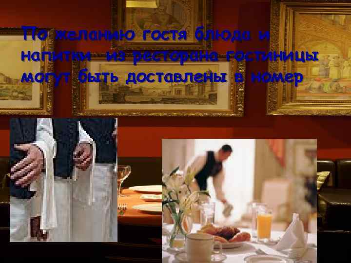По желанию гостя блюда и напитки из ресторана гостиницы могут быть доставлены в номер