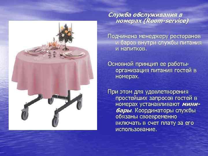 Служба обслуживания в номерах (Room-service) Подчинена менеджеру ресторанов и баров внутри службы питания и