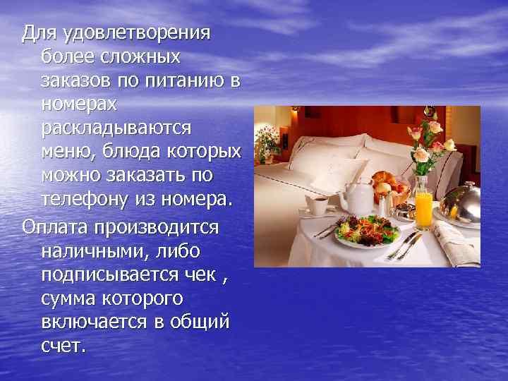 Для удовлетворения более сложных заказов по питанию в номерах раскладываются меню, блюда которых можно