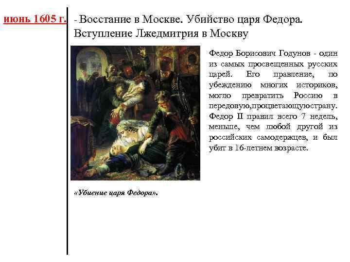 июнь 1605 г. - Восстание в Москве. Убийство царя Федора. Вступление Лжедмитрия в Москву