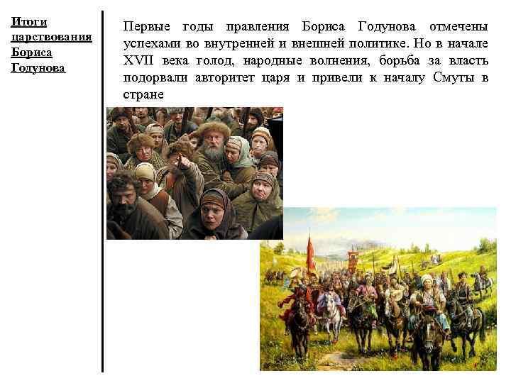 Итоги царствования Бориса Годунова Первые годы правления Бориса Годунова отмечены успехами во внутренней и