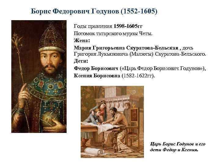 Борис Федорович Годунов (1552 -1605) Годы правления 1598 -1605 гг Потомок татарского мурзы Четы.