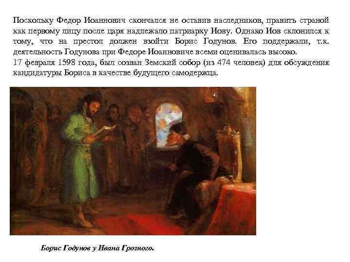 Поскольку Федор Иоаннович скончался не оставив наследников, править страной как первому лицу после царя