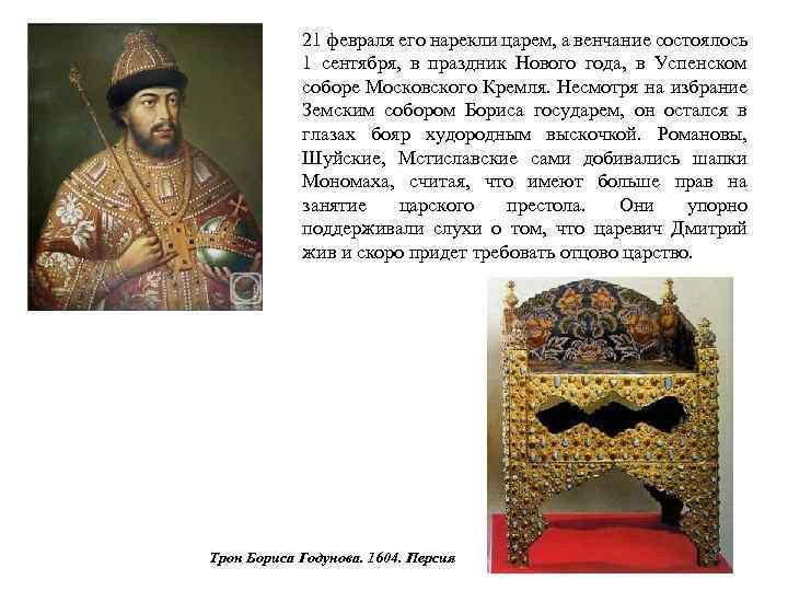21 февраля его нарекли царем, а венчание состоялось 1 сентября, в праздник Нового года,