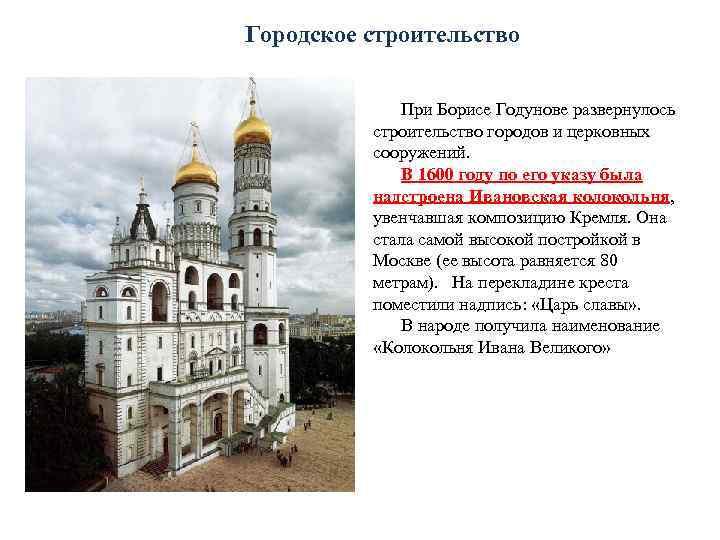 Городское строительство При Борисе Годунове развернулось строительство городов и церковных сооружений. В 1600 году