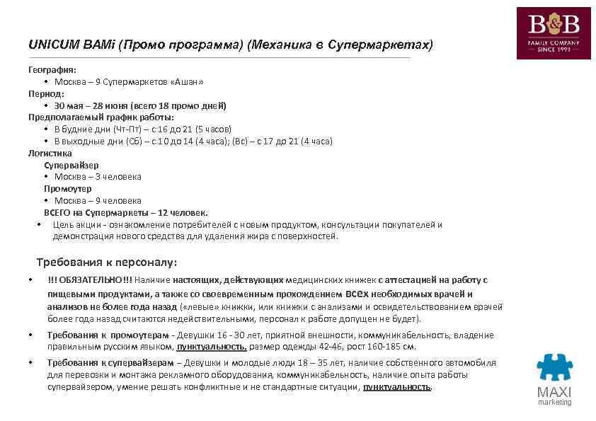 работа в москве для девушки 16 17 лет