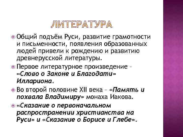 Общий подъём Руси, развитие грамотности и письменности, появления образованных людей привели к рождению