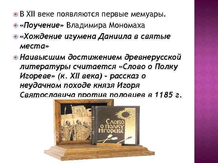 В XII веке появляются первые мемуары. «Поучение» Владимира Мономаха «Хождение игумена Даниила в