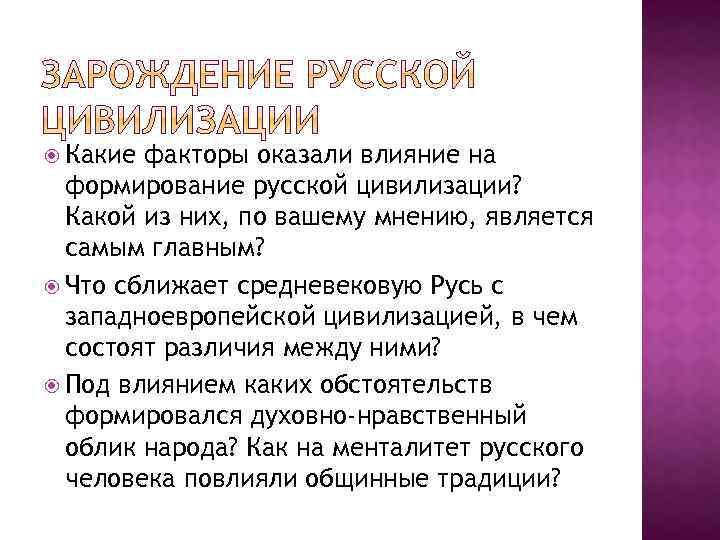 Какие факторы оказали влияние на формирование русской цивилизации? Какой из них, по вашему