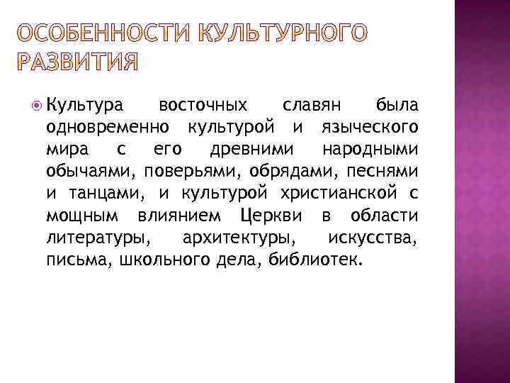 Культура восточных славян была одновременно культурой и языческого мира с его древними народными