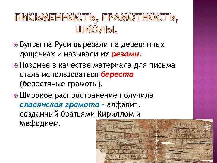 Буквы на Руси вырезали на деревянных дощечках и называли их резами. Позднее в